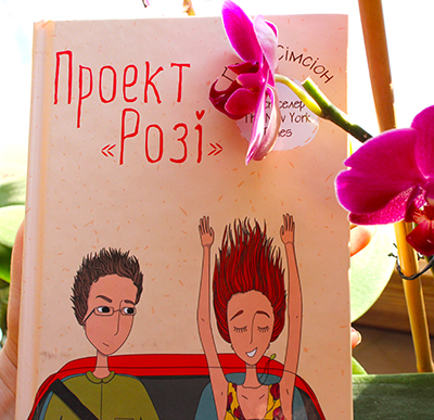 Роман Проект Рози